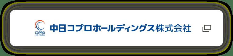 中日こプロホールディングス株式会社